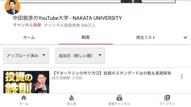 中田敦彦さん、最新動画で投資の必勝法を説いてしまう…