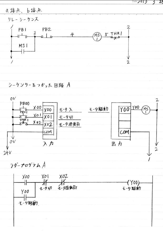 リレーシーケンスの基礎 | 音声付き電気技術解説講 …