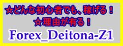 Forex_Deitona-Z1d