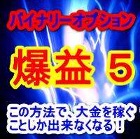 bakueki5