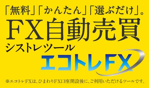 FX自動売買ツール『エコトレFX』