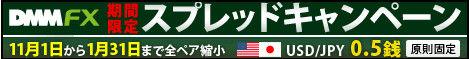 ユーロドル0.7pipsドル円0.5銭のDMM FX!