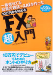 一番売れてる投資の雑誌ザイが作った10万円から始めるFX超入門—初心者は1000通貨で安心スタート