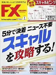 new_FX攻略 1月号