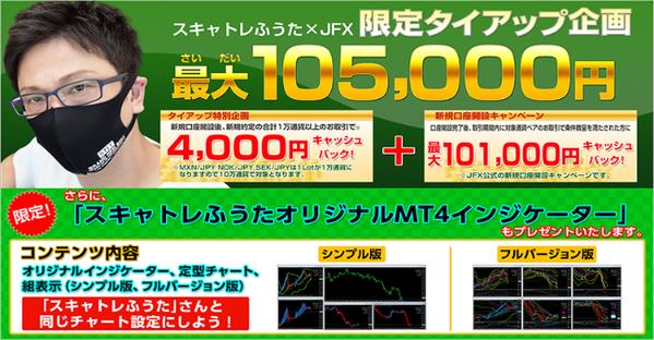 futaxjfx650x300スマホブログ用