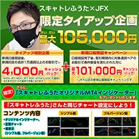 futaxjfx200×200bブログ