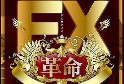 FX革命01