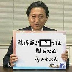 鳩山由紀夫「世界ではリベラルが評価されてるのに、日本では何故評価されないの?」