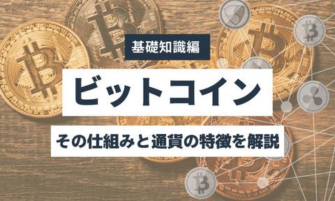 ビットコインとは?仮想通貨コインぽーたる