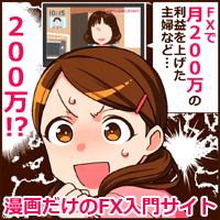 漫画だけのFX入門サイト