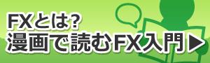 FXとは?漫画で読むFX入門