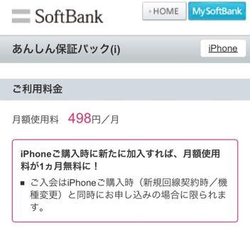 iphone_20111203113318