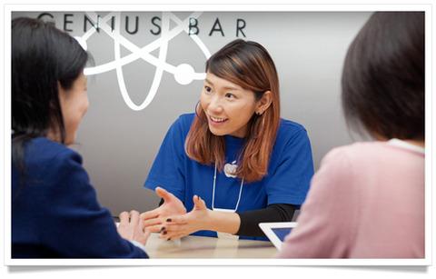 geniusbar_staff