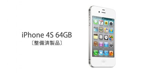 softbank_iphone4s_refurbished_0-700x352