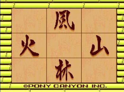 将棋 風林火山(スーパーファミコン)