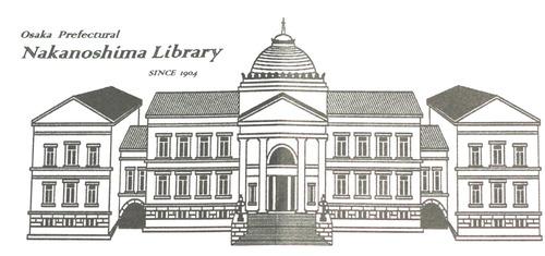 中之島図書館ー2