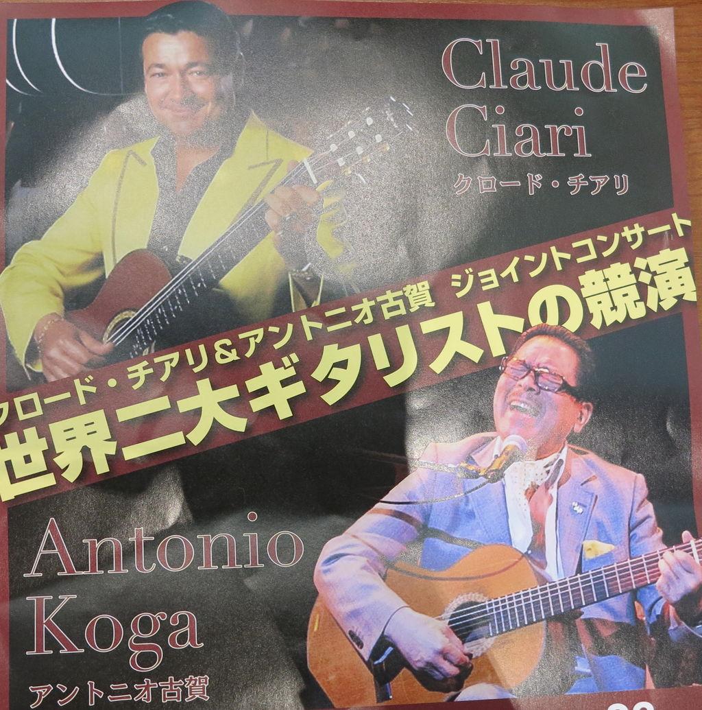 クロードチアリ&アントニオ古賀コンサートへー4 みなとみらいホール ...