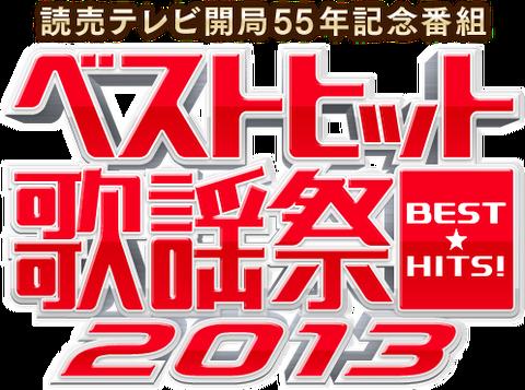 読売テレビ ベストヒット歌謡祭2013