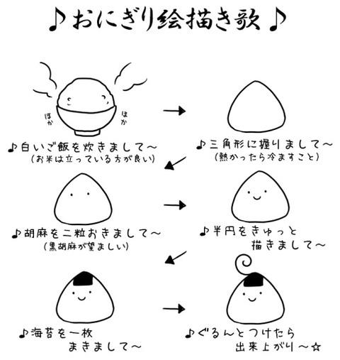 onigiriekakiuta