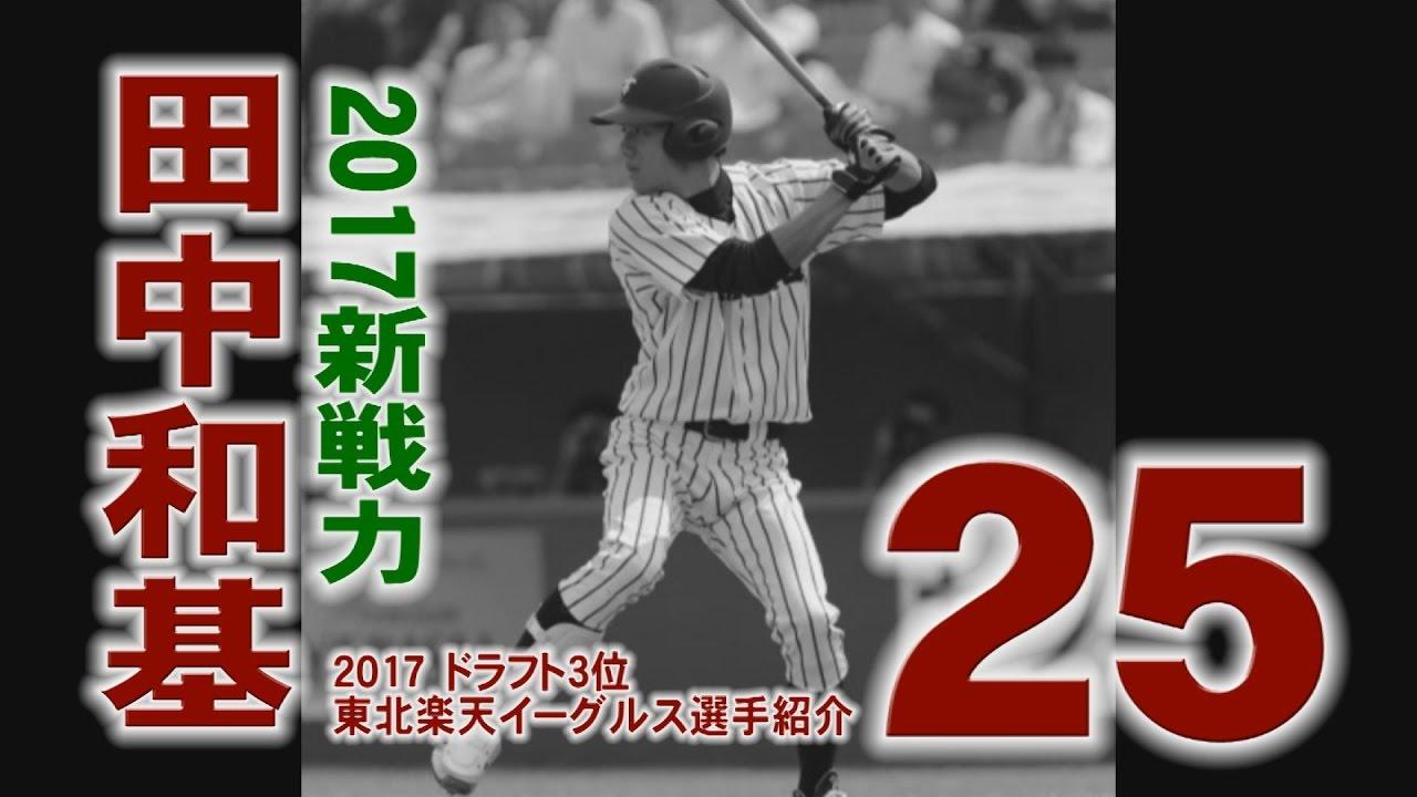 「野球楽天田中 和基無料写真」の画像検索結果