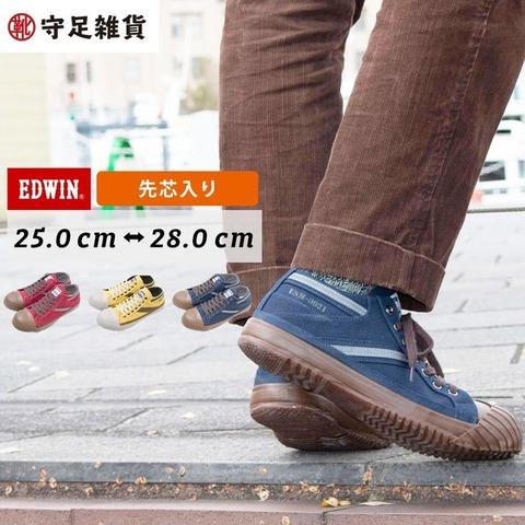 最近の安全靴ってこんなオシャレになってるのかよwww