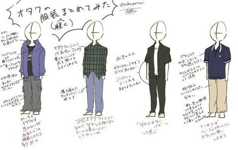 オタクっぽくならないファッションが発見される