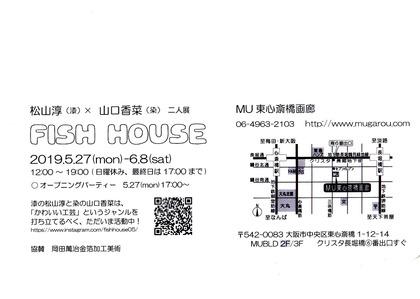 fish house2