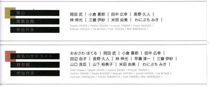 俳句×美術2