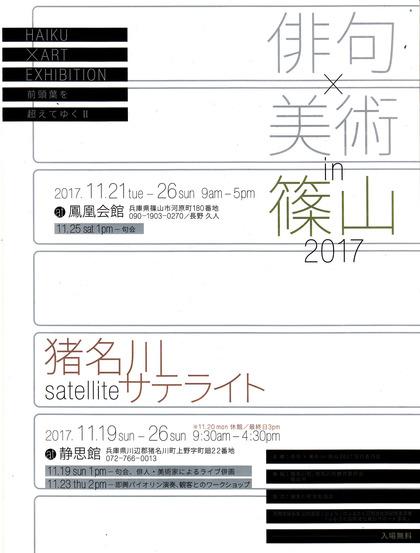 俳句×美術1