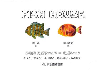 fish house1