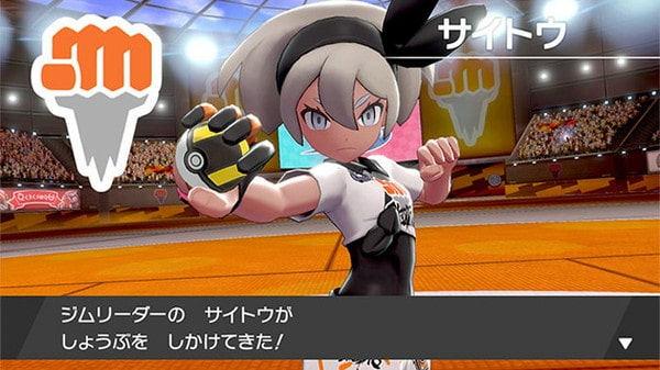 pokemon-sword-shield-gym-saitou-onion-4-min