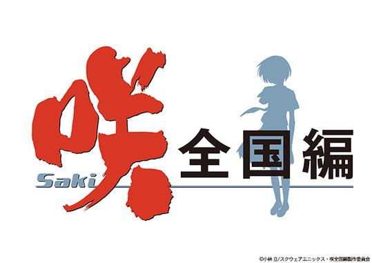 1223アニメ咲全国編ロゴ