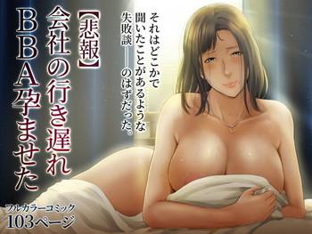 【20%還元】 【悲報】会社の行き遅れBBA孕ませた