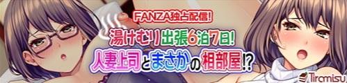 【20%OFF】 湯けむり出張6泊7日! 人妻上司とまさかの相部屋!?