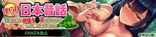 【20%OFF】 淫らな日本昔話~竹より太い絶倫ちんぽにハマって月に帰らなくなったかぐや姫~