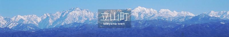 tateyama_logo