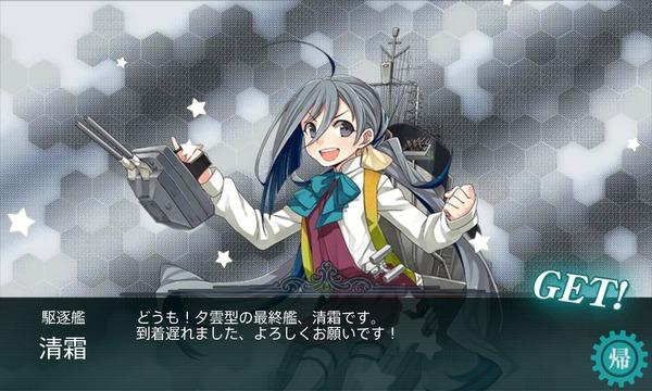 清霜「これが戦艦になる為の改造なのぉ?なんだか犯されてるよぉ!」
