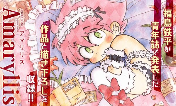 02_mainvisual_fukushima_amaryllis-min