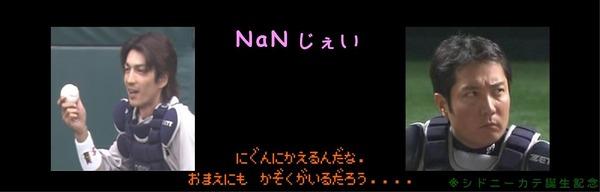 NaNじぇいTOP画5(真中中央)