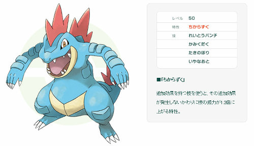 pokemon-bank-kakure-tokusei-oodairu-4