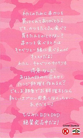 saorin_card_4