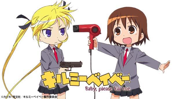 anime_kmb