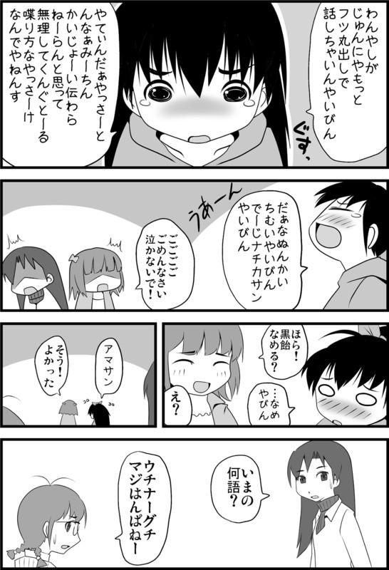 アイドルマスターの我那覇響はなんくるカワイイ 8.5曲目->画像>218枚