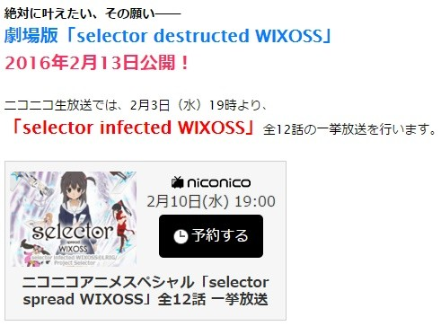 2015_04_selector-infected-wixoss