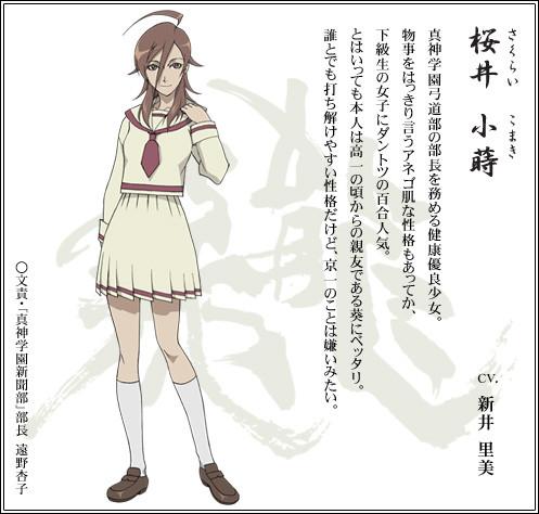 Komaki_Sakurai