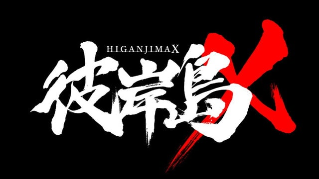 higanjimax-main_fixw_730_hq-min
