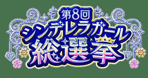election8_banner-min