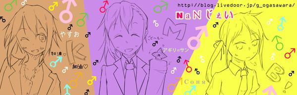 NaNじぇいTOP画11
