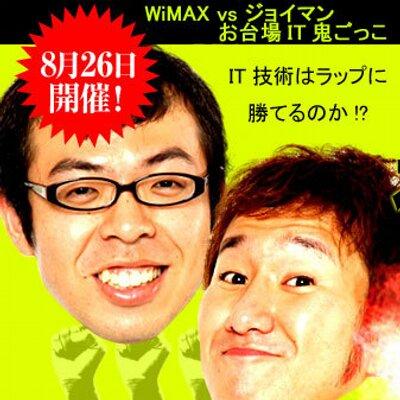 wimaxjoyman_400x400