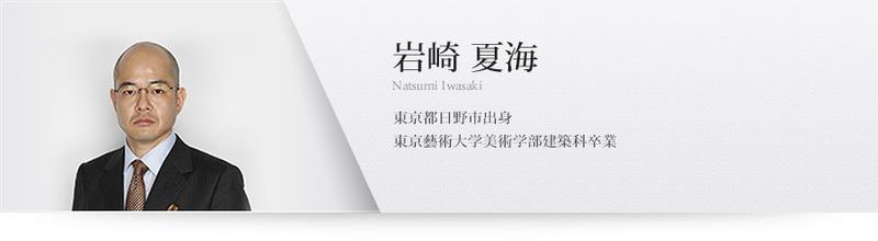 pic_iwasaki